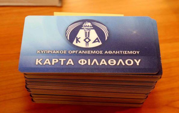 karta filathlou kipros
